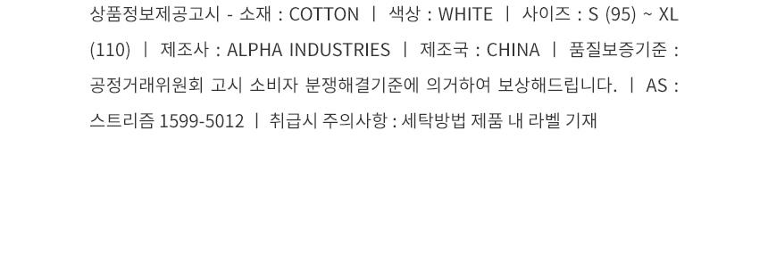 알파 인더스트리(ALPHA INDUSTRIES) 아폴로15 반팔 티셔츠 White