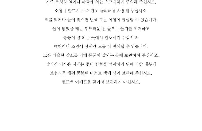 애노드레브(ANODREVE) 샌들우드 버킷 백 M [블랙]