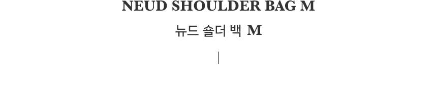 애노드레브(ANODREVE) 뉴드 숄더 백 M [올리브 그린]